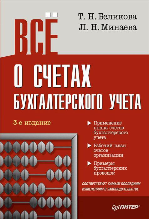 Все о счетах бухгалтерского учета. Т. Н. Беликова, Л. Н. Минаева