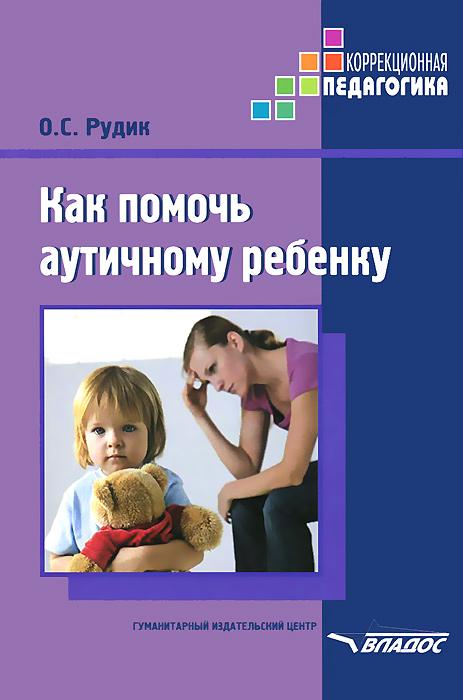 О. С. Рудик Как помочь аутичному ребенку. Методическое пособие жадан с в ворошиловград