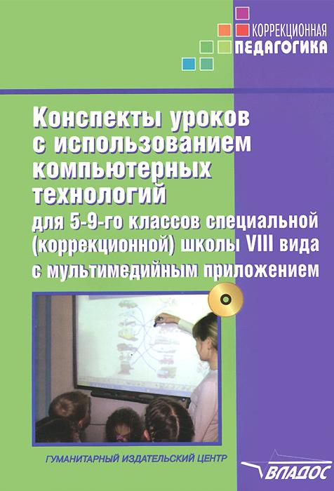 Конспекты уроков с использованием компьютерных технологий для 5-9 классов специальной (коррекционной) школы VIII вида (+ CD-ROM)