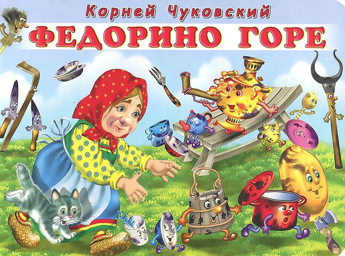 Корней Чуковский Федорино горе