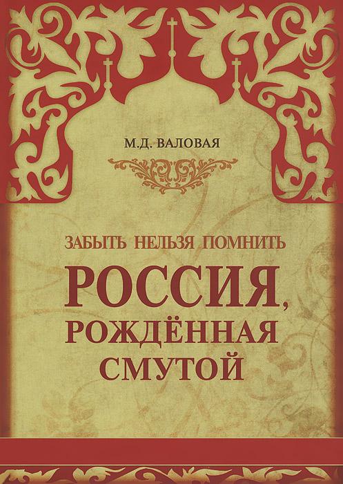 М. Д. Валовая Россия, рожденная Смутой
