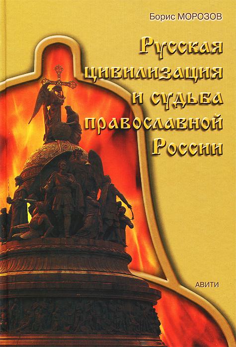 Борис Морозов Русская цивилизация и судьба православной России