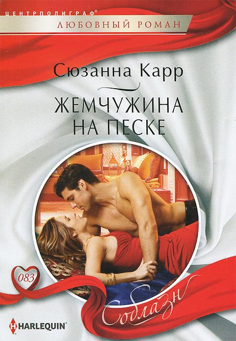 Сюзанна Карр Жемчужина на песке smart kapp 42 электронный флипчарт