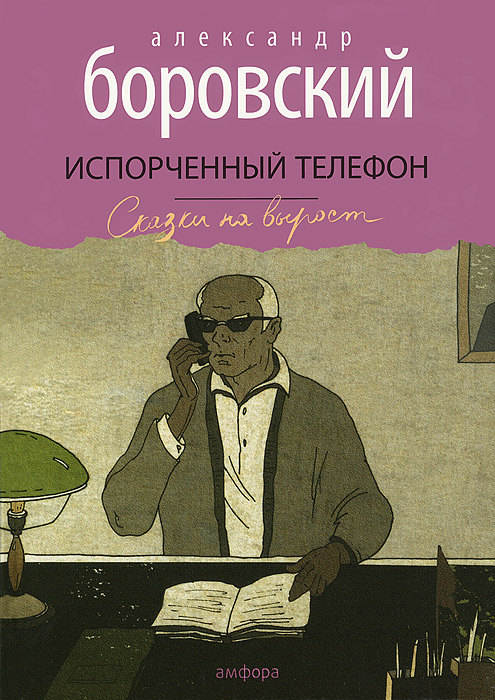 Александр Боровский Испорченный телефон александр блок ни сны ни явь