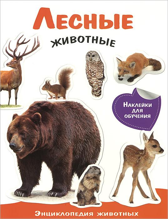 Лесные животные (+ наклейки)