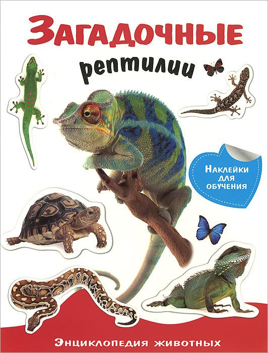 Загадочные рептилии (+ наклейки) футболка классическая printio я покажу тебе мир
