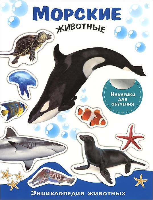 Морские животные (+ наклейки)