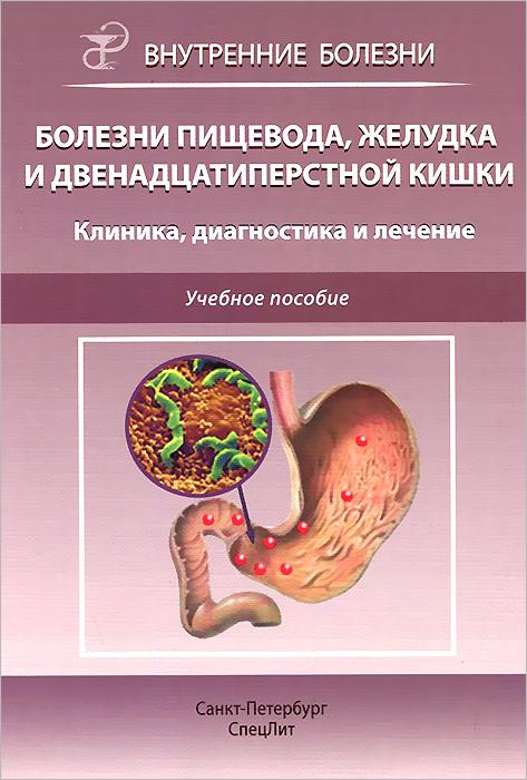Болезни пищевода, желудка и двенадцатиперстной кишки. Клиника, диагностика и лечение. Учебное пособие