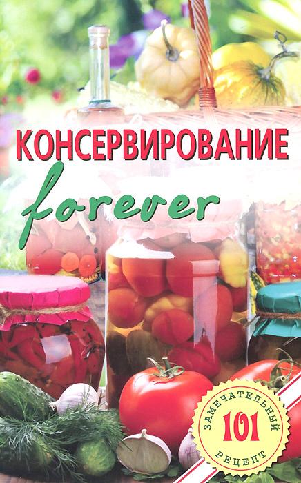 В. Хлебников Консервирование forever. Овощи и грибы консервирование forever овощи и грибы