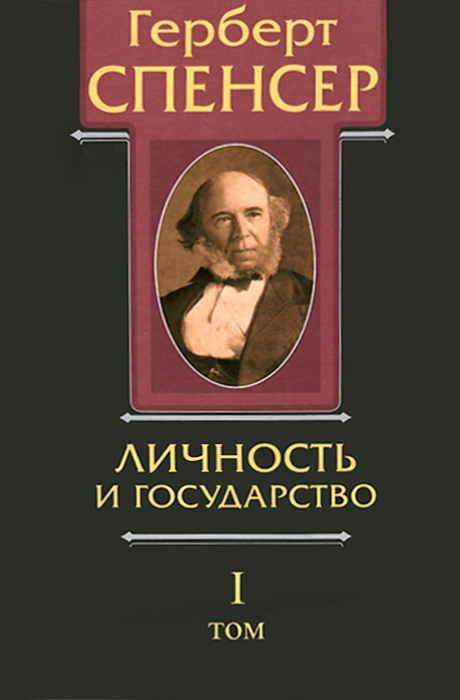 Герберт Спенсер Политические сочинения. В 5 томах. Том 1. Личность и государство. Опыты о государстве, обществе и свободе