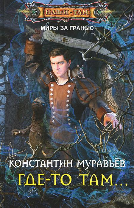 Константин Муравьев Где-то там... коптильни в сургуте где
