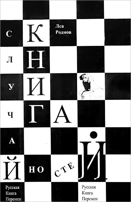 Лев Роднов Книга случайностей. Русская книга перемен. Книга 7 книга стена