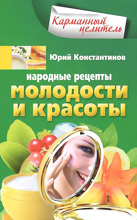 Народные рецепты молодости и красоты.