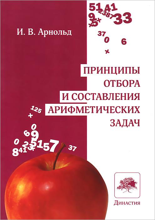 И. В. Арнольд Принципы отбора и составления арифметических задач письма об испании первое издание