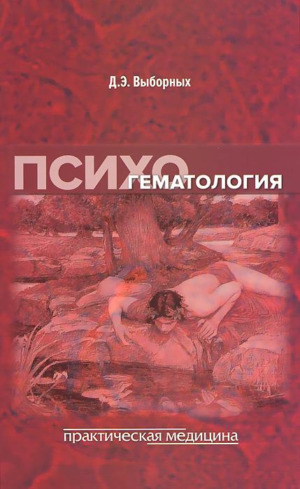 Психогематология. Монография. Д. Э. Выборных