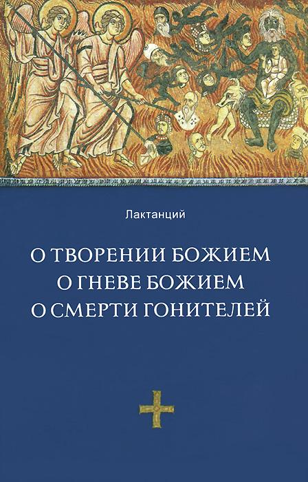 Zakazat.ru: О творении Божием. О гневе Божием. О смерти гонителей. Лактанций