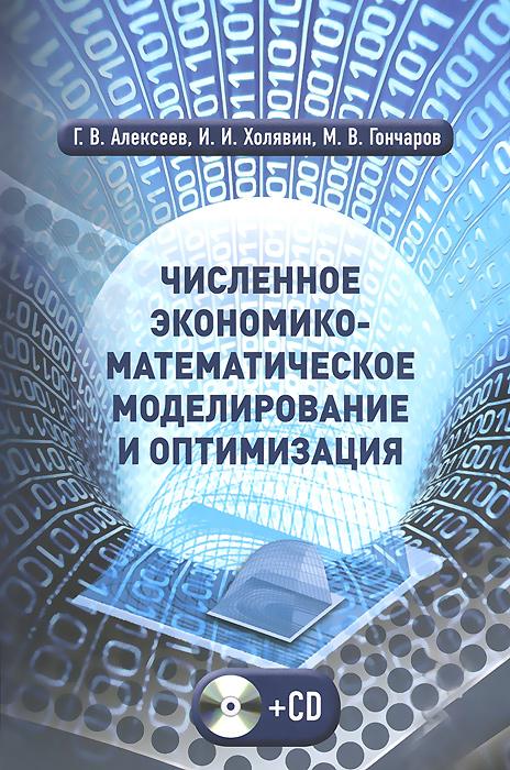 Численное экономико-математическое моделирование и оптимизация. Учебное пособие (+ СD-ROM)