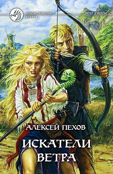 Алексей Пехов Искатели ветра алексей глушановский дорога в маги