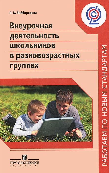 Л. В. Байбородова Внеурочная деятельность школьников в разновозрастных группах байбородова л обучение литературе в средней школе