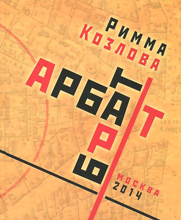 Римма Козлова Арбат-брат-Арт