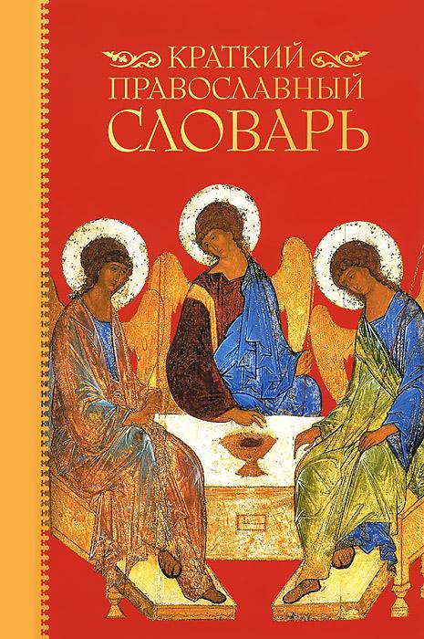 Юрий Булычев Краткий православный словарь булычев ю краткий православный словарь