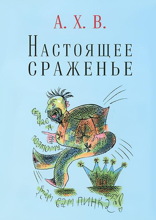 А. Х. В. Настоящее сраженье алексей валерьевич палысаев они приходят сдождем фантастическая поэма