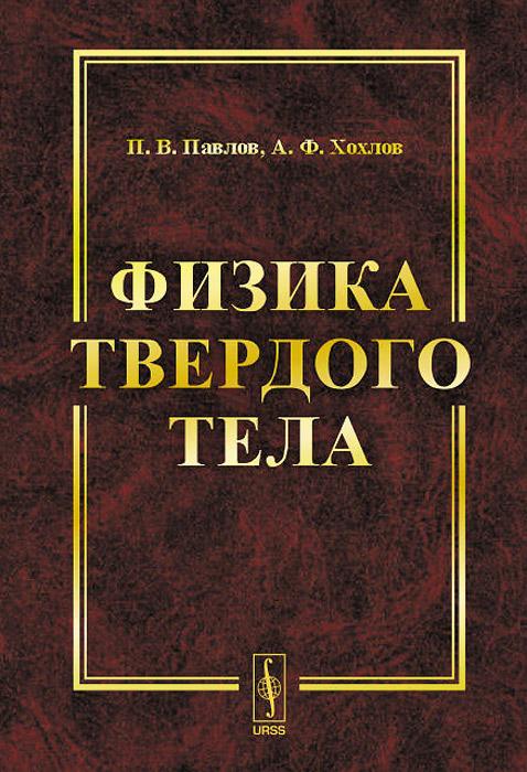 П. В. Павлов, А. Ф. Хохлов Физика твердого тела. Учебник корабельные оптические системы связи
