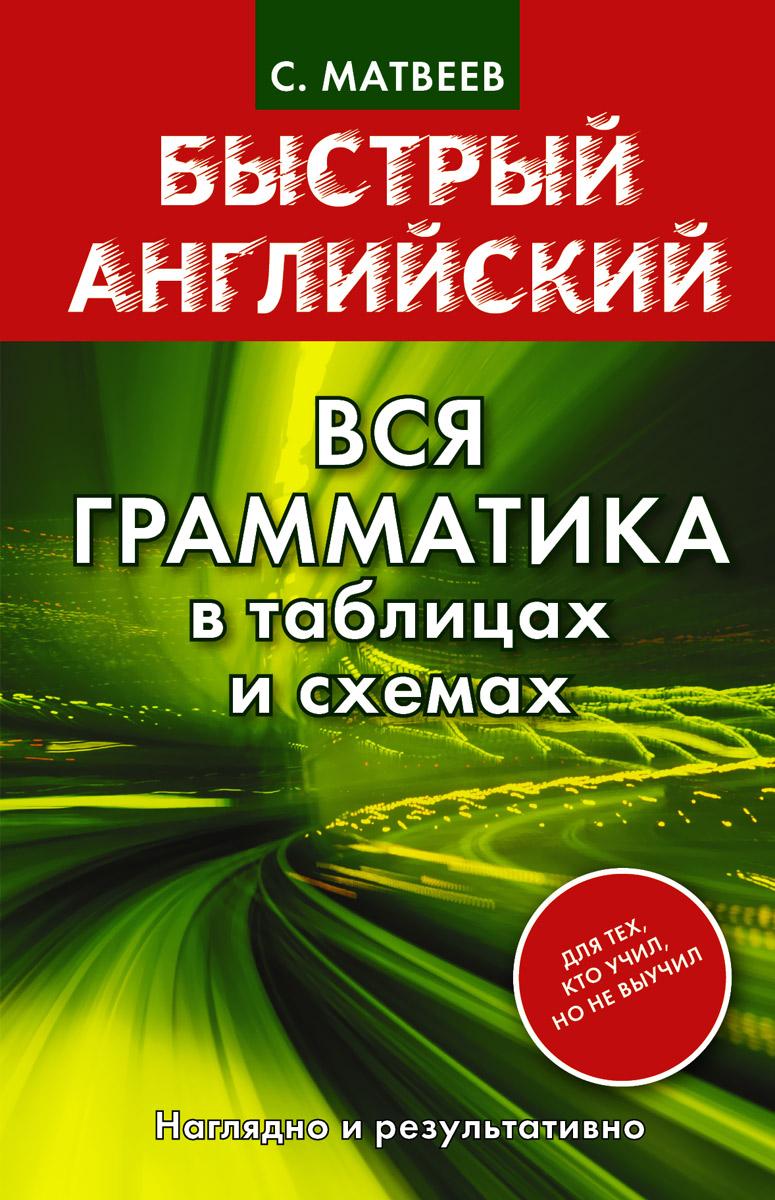 Матвеев С.А. Быстрый английский. Вся грамматика в таблицах и схемах