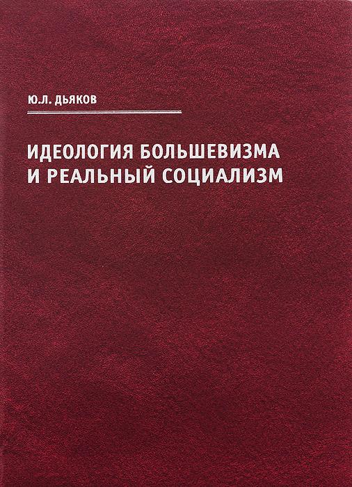 Ю. Л. Дьяков Идеология большевизма и реальный социализм