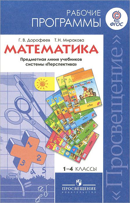 """Математика. 1-4 классы. Рабочие программы. Предметная линия учебников системы """"Перспектива"""""""