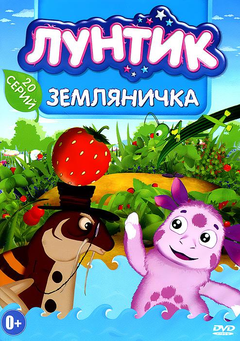 Лунтик: Земляничка, серии 1-20 фигурки игрушки prostotoys пупсень серия лунтик и его друзья