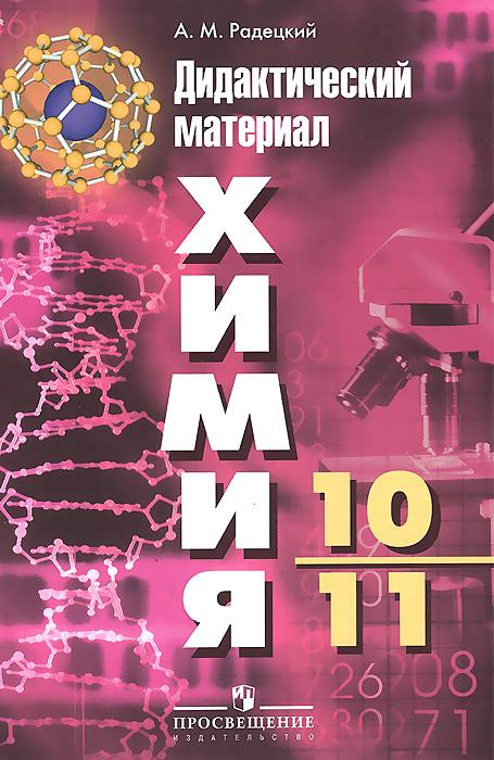 Химия. Дидактический материал. 10-11 классы. Пособие для учителей общеобразовательных организаций
