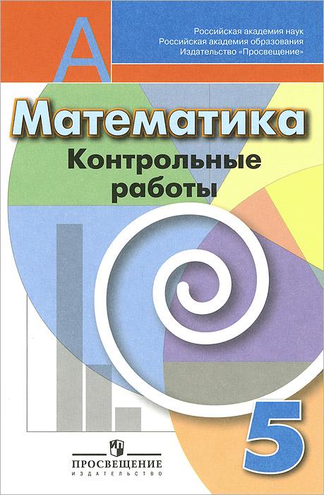 Л. В. Кузнецова, С. С. Минаева, Л. О. Рослова, С. Б. Суворова Математика. 5 класс. Контрольные работы самостоятельные и контрольные работы по курсу математика или по курсу математика и информатика 1 класс