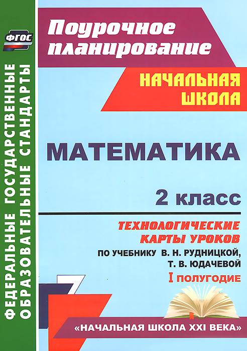 Математика. 2 класс. Технологические карты уроков по учебнику В. Н. Рудницкой, Т. В. Юдачевой