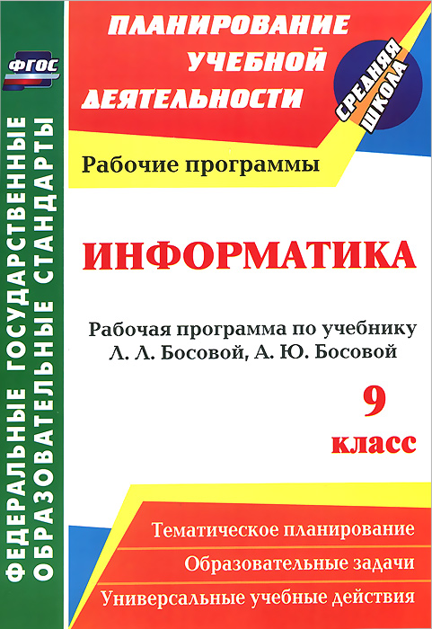 Информатика. 9 класс. Рабочая программа по учебнику Л. Л. Босовой, А. Ю. Босовой