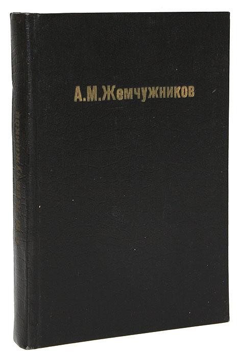 Стихотворения А. М. Жемчужникова. В 2 томах. В одной книге
