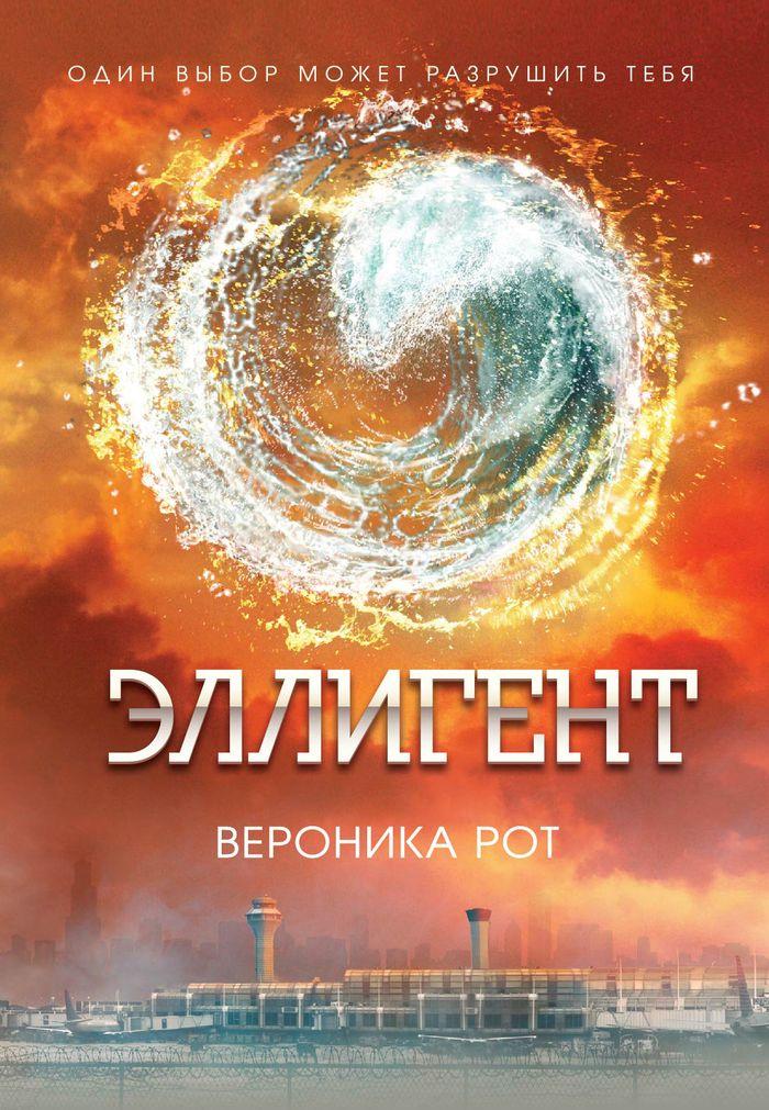Вероника Рот Эллигент