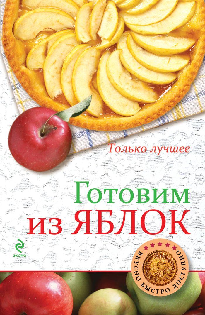 К. Жук Готовим из яблок готовим из мяса