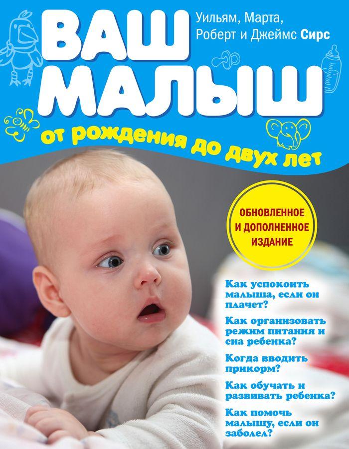 Марта , Уильям , Роберт , Джеймс Сирс Ваш малыш от рождения до двух лет