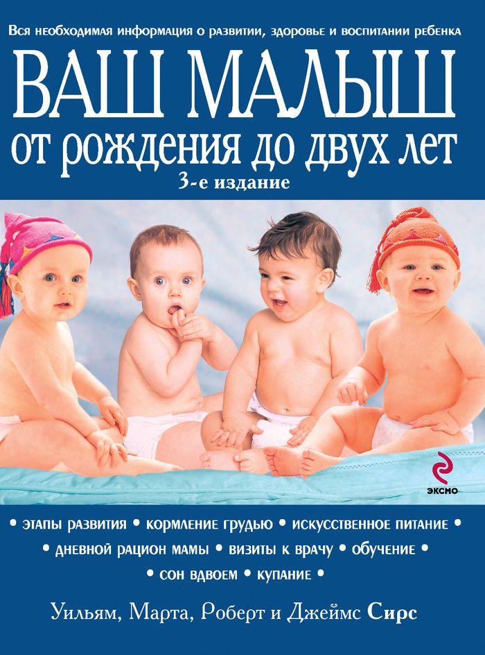 Марта, Уильям, Роберт, Джеймс Сирс Ваш малыш от рождения до двух лет