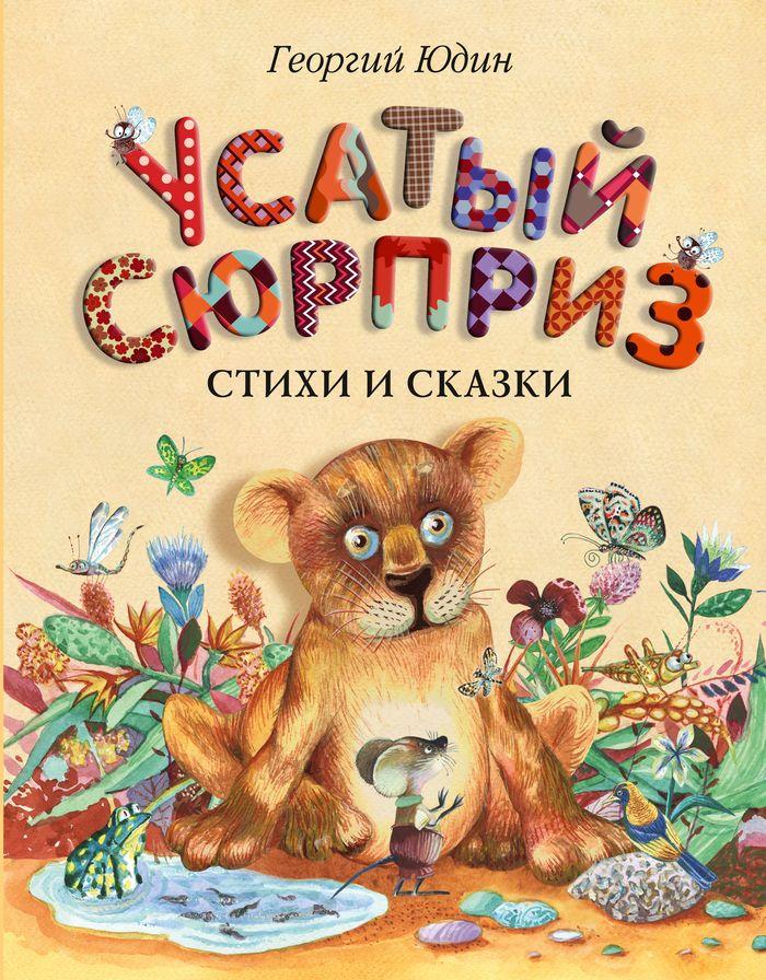 Георгий Юдин Усатый сюрприз. Стихи и сказки стоимость