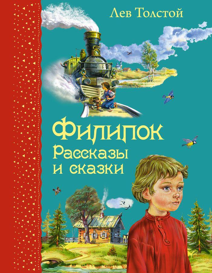 Лев Толстой Филипок. Рассказы и сказки л н толстой басни сказки рассказы