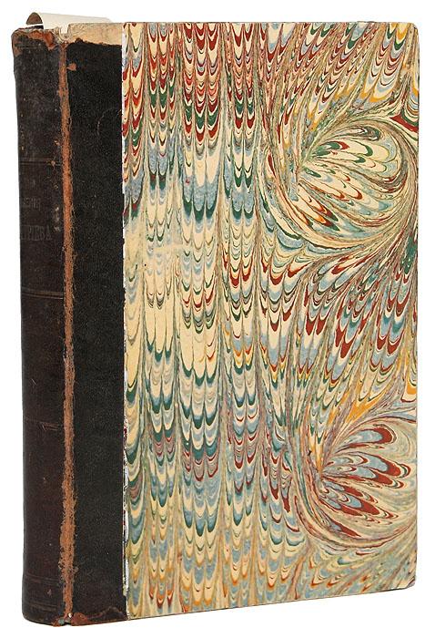 Сочинения И. И. Дмитриева. В 2 томах. В одной книге
