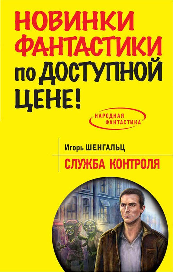 Игорь Шенгальц Служба Контроля шенгальц игорь земля обреченная