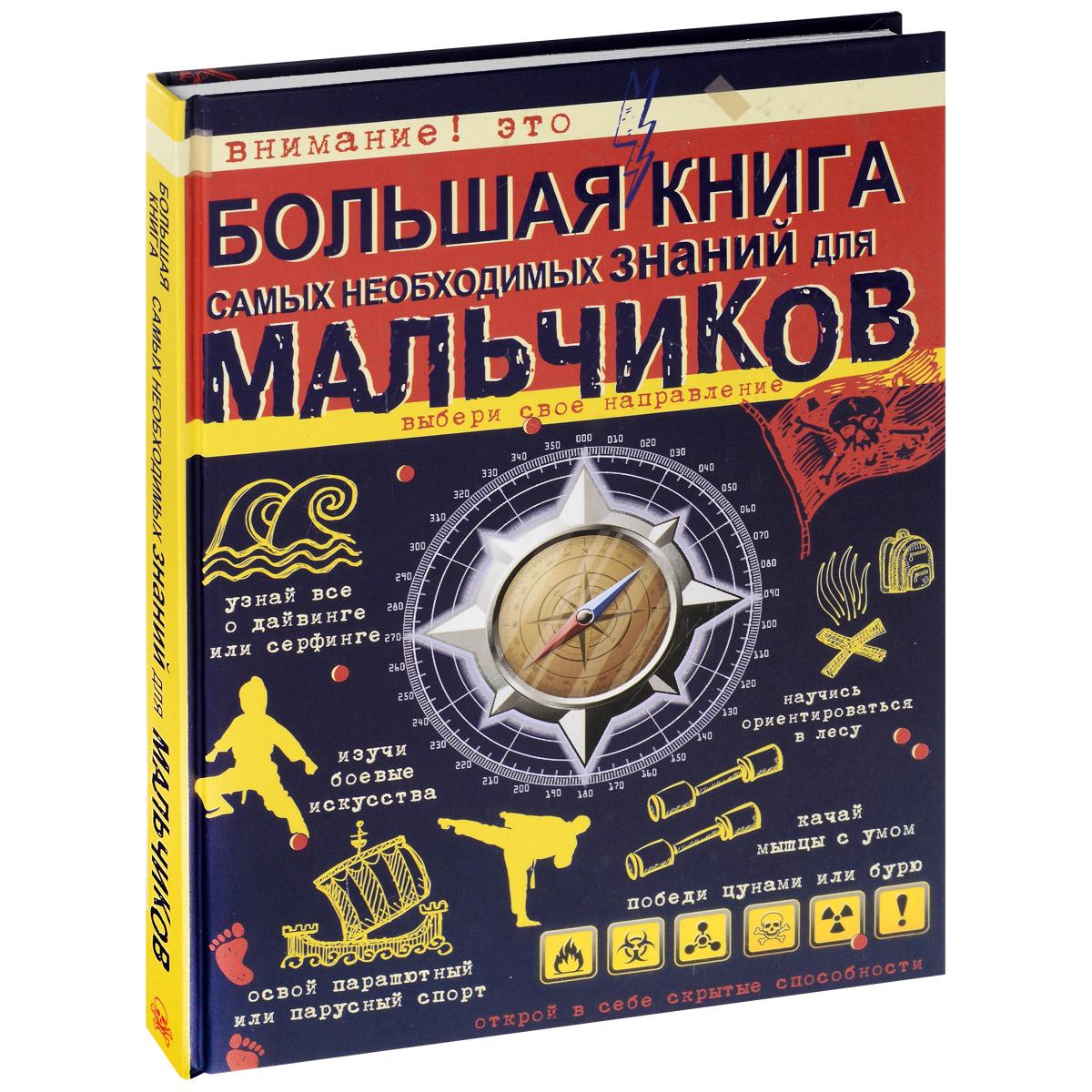 С. П. Цеханский Большая книга самых необходимых знаний для мальчиков