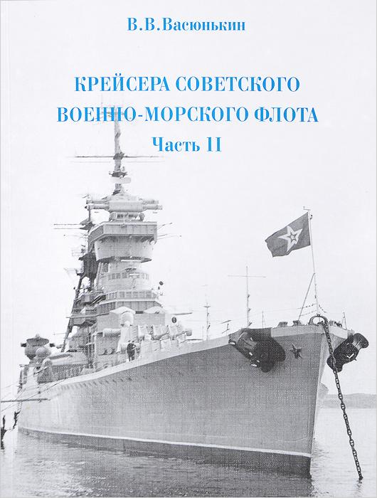 В. В. Васюнькин Крейсера Советского Военно-Морского флота. Часть 2