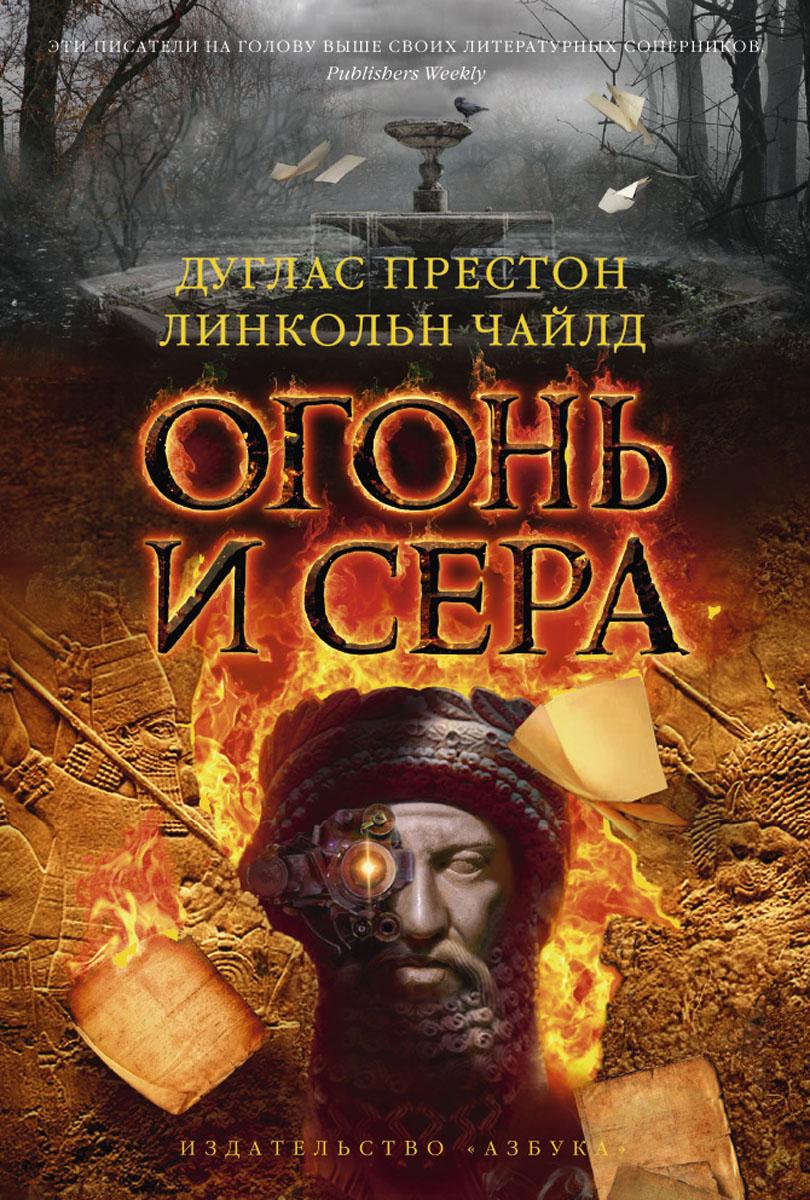 Дуглас Престон, Линкольнд Чайлд Огонь и сера
