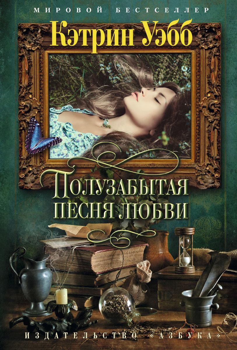 Кэтрин Уэбб Полузабытая песня любви арматуру в магнитагорске не дорого