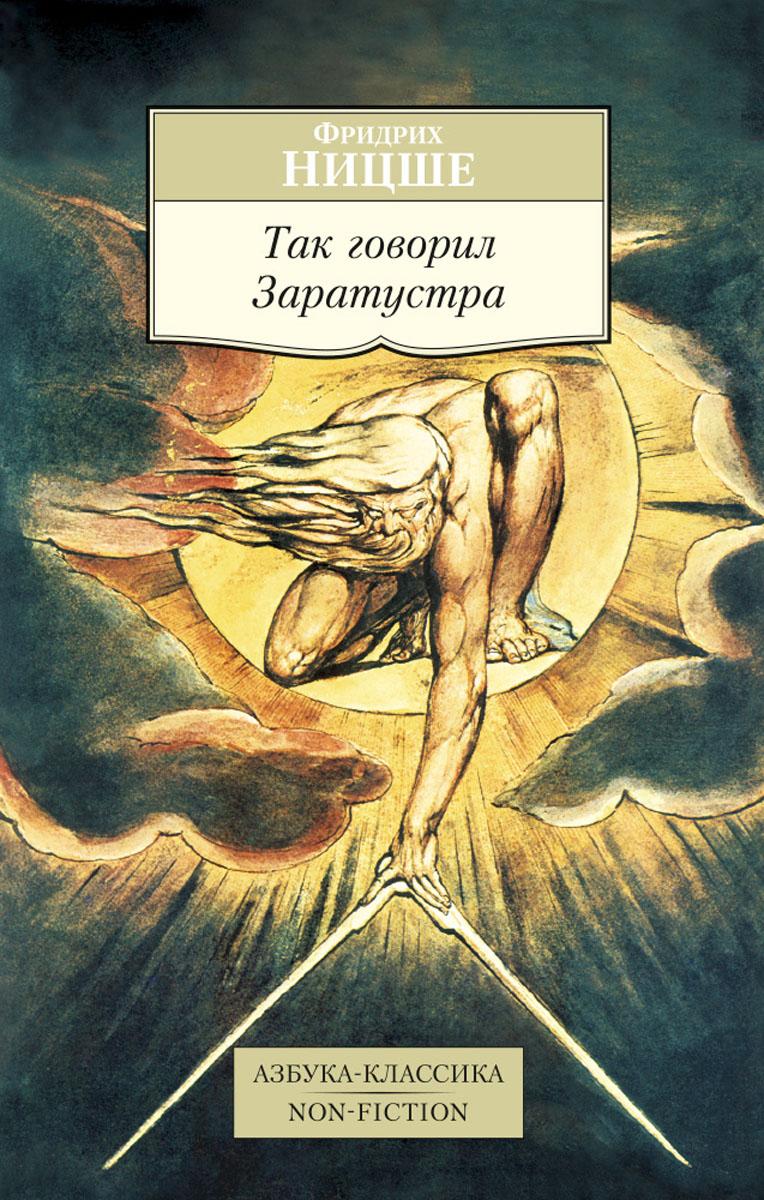 Фридрих Ницше Так говорил Заратустра фридрих вильгельм ницше мир в картинках фридрих ницше так говорил заратустра isbn 9781773132259