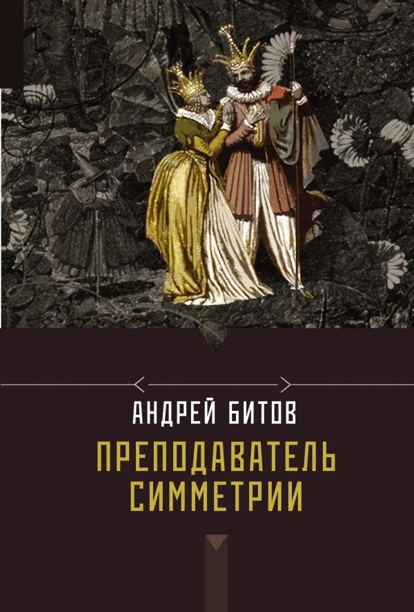 Андрей Битов Преподаватель симметрии никольская ирина книги
